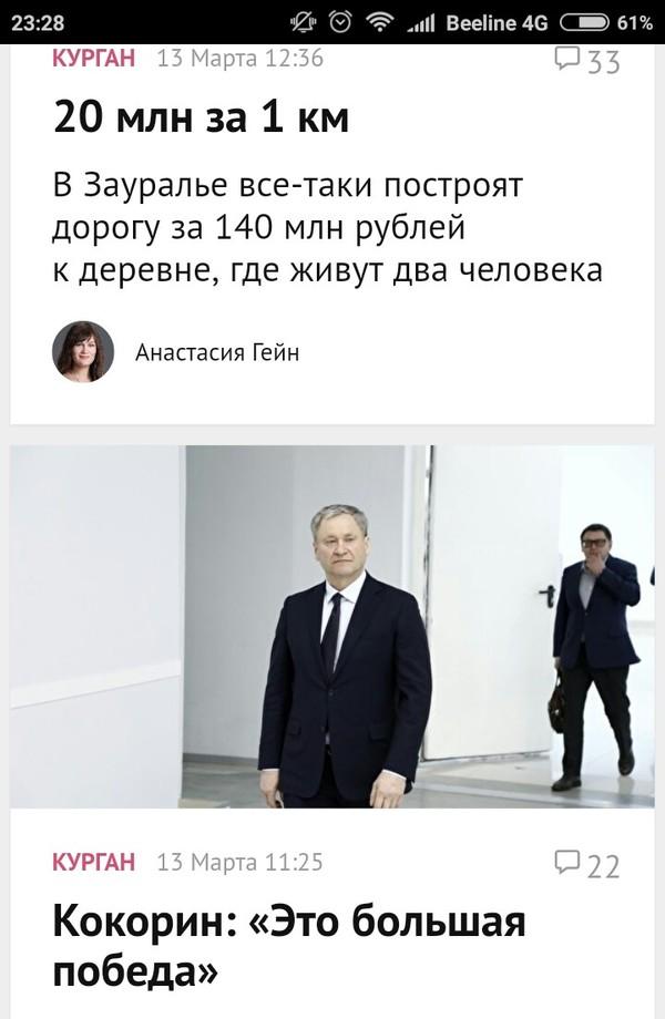 Редактор как бы намекает Новости, Журналисты, Заголовки СМИ