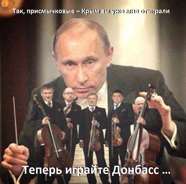 Крым отыграли... Украина, Россия, Политика, Донбасс, Крым, Надпись