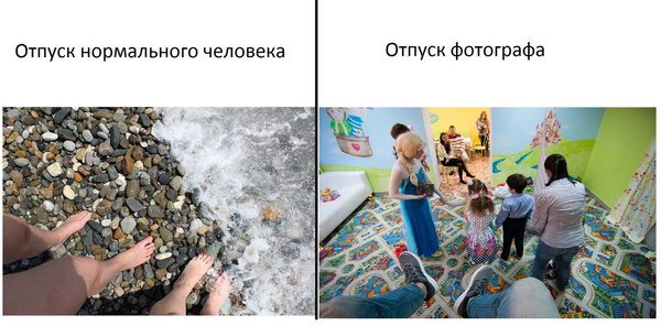 Про отпуск у фотографов