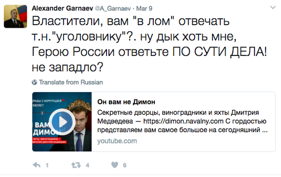 Герой России не достоин ответа? Герой России, Расследование, Алексей Навальный, Политика, Навальный, Дмитрий Медведев