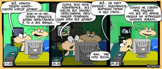 Как все просто))) Масяня, Комиксы, ремонт компьютеров, тонкий юмор, Улыбнуло