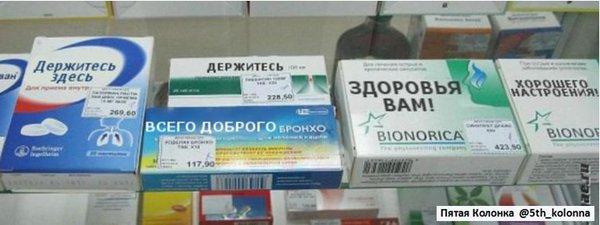 Говорят, у Медведева грипп. Мы знаем, чем лечить! Премьер, Грипп, Политика