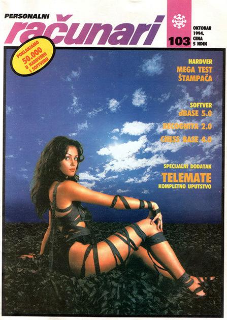 Завлекательные обложки югославского компьютерного журнала. Прошлое, 20 век, Интересное, Компьютер, Техника, Девушки, Длиннопост