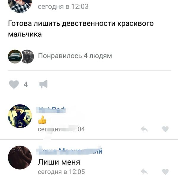 Лишние дествености Девственность, ВКонтакте