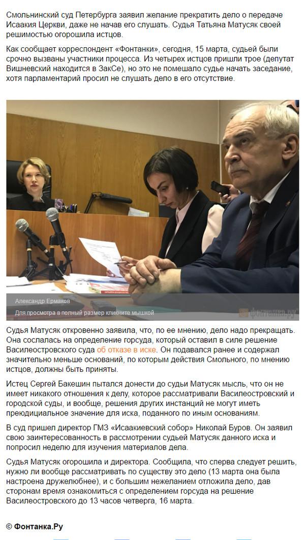 Суд хочет прекратить дело по Исаакию, не начав его рассматривать Санкт-Петербург, Исаакиевский собор, Смольный, Полтавченко, РПЦ, Суд, Фонтанка, Политика