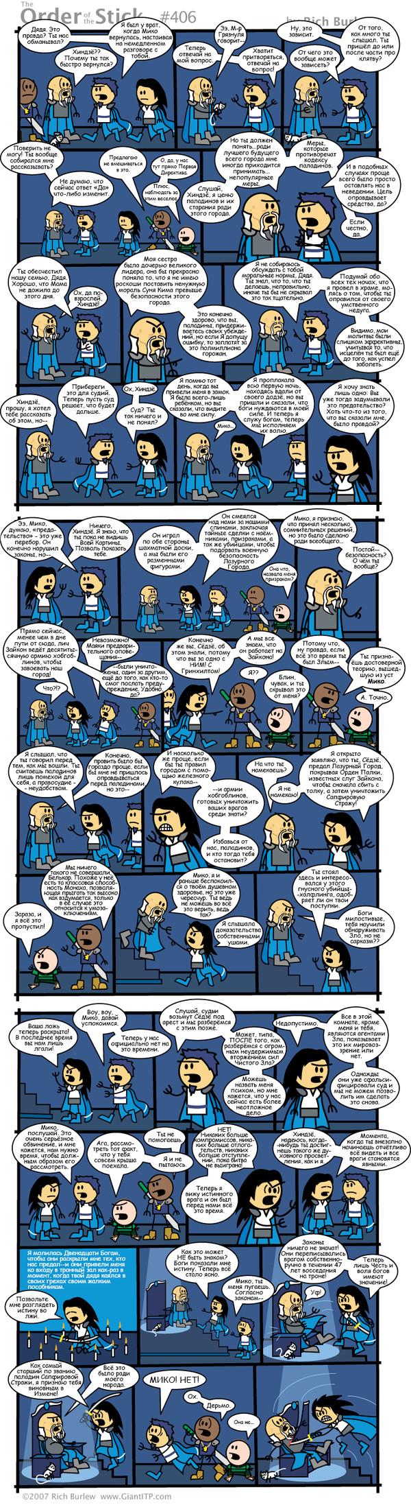 Орден Палки #143 Order of the stick, Комиксы, Dungeons & Dragons, Перевод, Длиннопост
