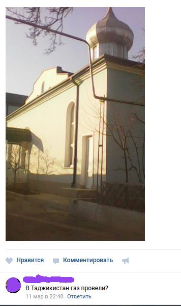 Немного о Таджикистане Таджикистан, Газ