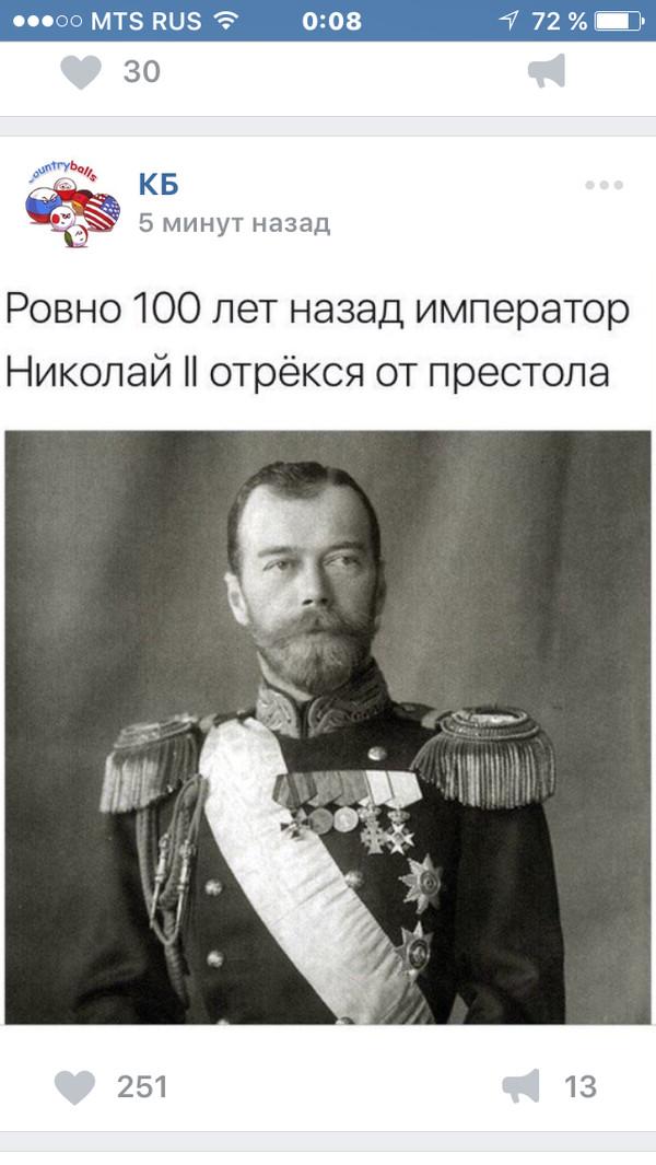 Паблики Вк не перестают радовать История, Николай II, ВКонтакте