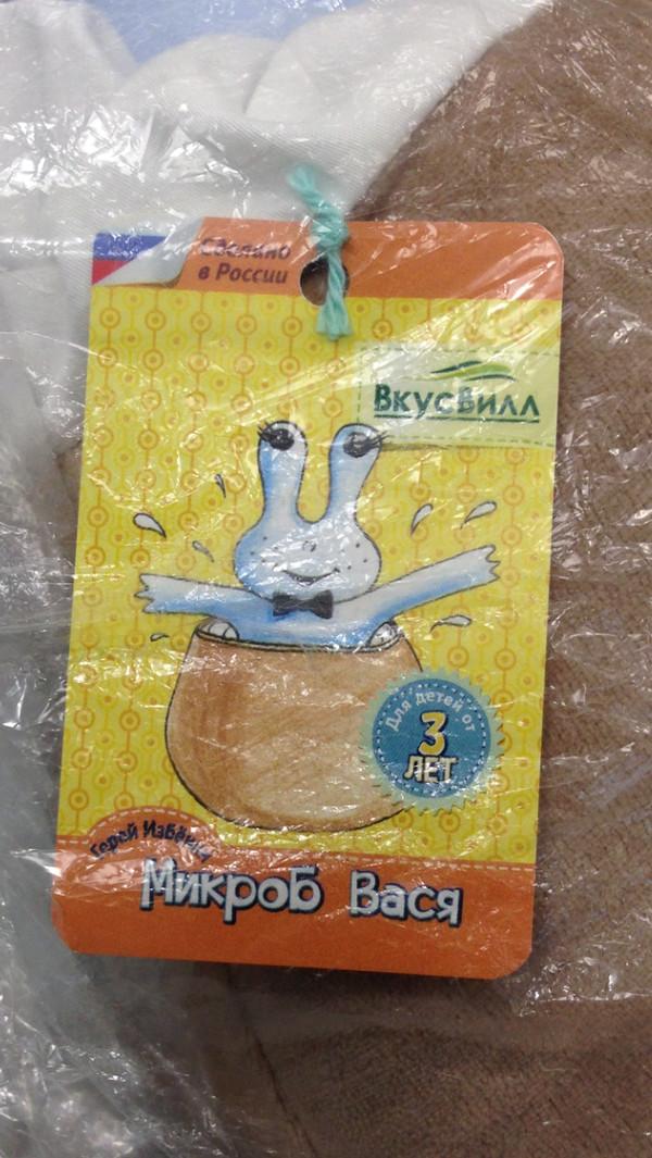 Просто микроб Вася Микроб Вася, странная игрушка, Eбанина, длиннопост