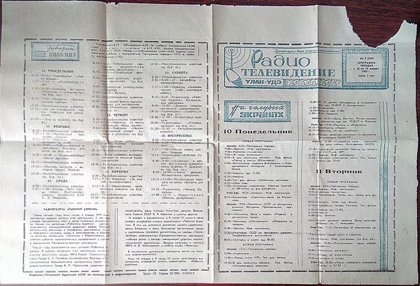 Программа теле радио передач за 1983 год Телевизор, Радио, Улан-Удэ, Длиннопост