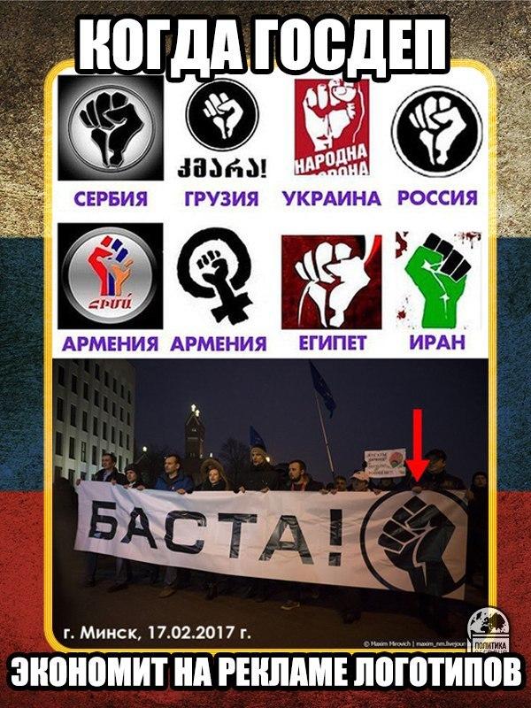 Тем временем в Беларуси. Госдеп опять экономит..