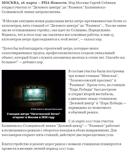 Новые аж три станции в метро Москвы ведут прямо в Сити. Метро, Москва, Собянин, Открытие