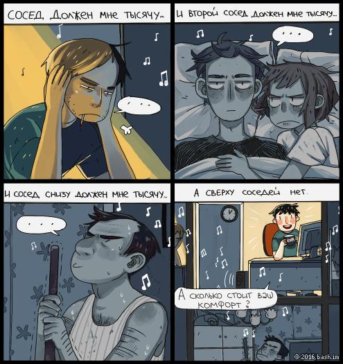 Сколько стоит ваш комфорт? Комиксы, Lin, bash im, соседи, долг, Музыка, ночь, комфорт