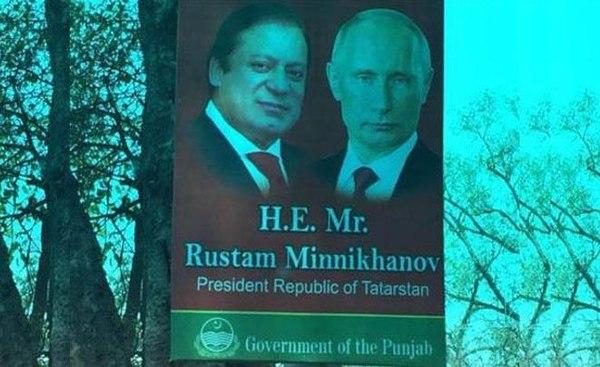 Перепутали президентов Путин, Минниханов, Пакистан