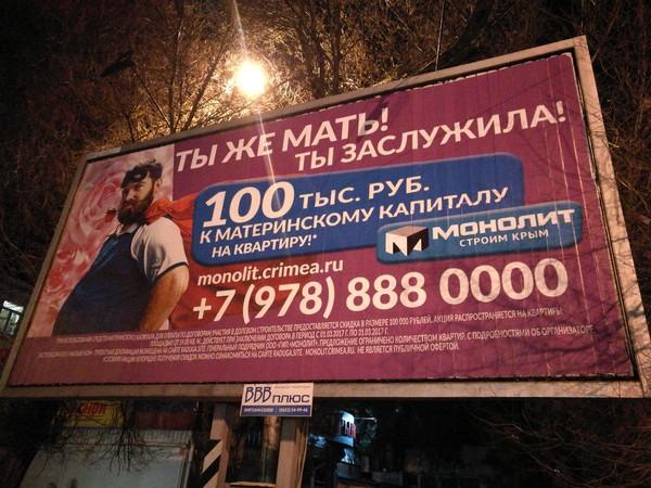 Крымские рекламщики порадовали