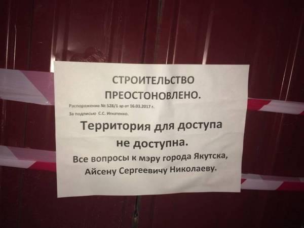 В Якутске отменили незаконное строительство многоэтажки. Якутия, Строительство, армяне, newsyktru