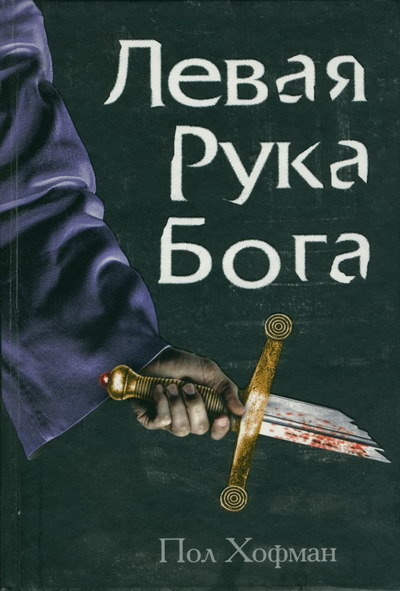 Господа и дамы, помогите, пожалуйста, найти переводы книг. Пол Хофман, помогите найти книгу, книги, перевод книг, фэнтези