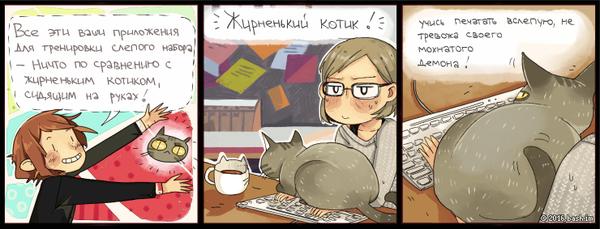 Слепой набор Комиксы, Bash im, Lin, Кот, Клавиатура, Компьютер