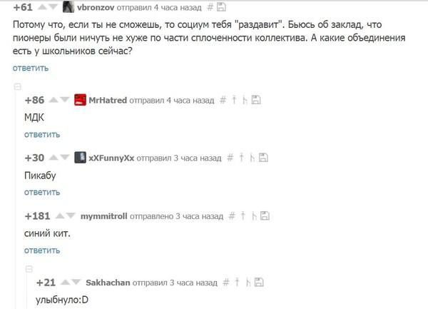 Школьники и их объединения пикабу, комментарии, синий кит, mdk, скриншот