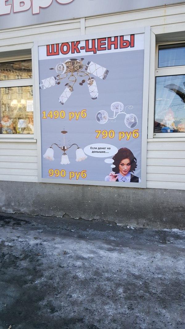 Еще немножечко на донышке Мемы, Реклама, Диана Шурыгина, Идиотизм, Надонышке