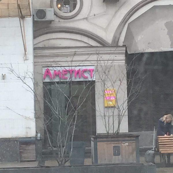 Мекка аметистов в Москве