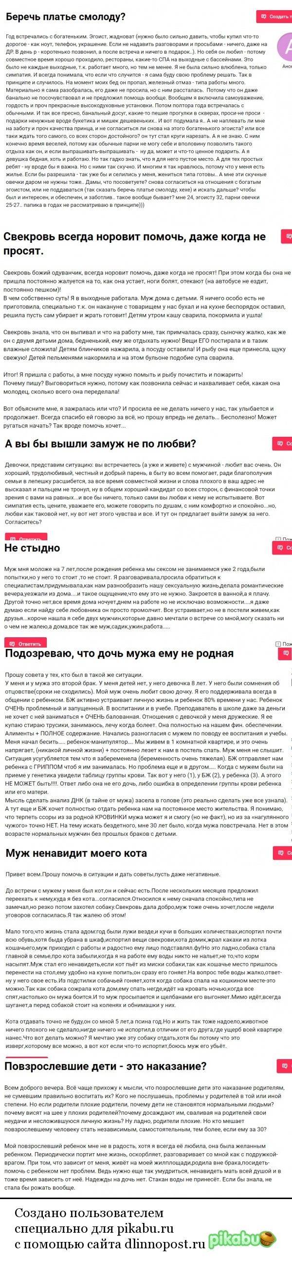 Женский форум #1 Женский форум, длиннопост, свекровь, мои подозрения, кот, Дети