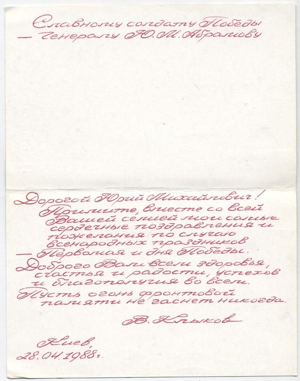 Необычная открытка... 9 мая, Открытка, Генерал, Победа, Ветераны, Фронтовик, Длиннопост
