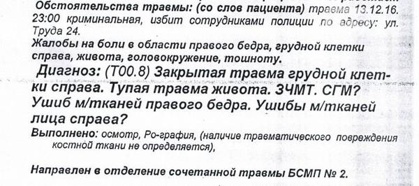 В Ростове сотрудники УСБ избили гаишника, пытаясь «сшить» на него дело Ростов-На-Дону, Гибдд, Полиция, Пятигорск