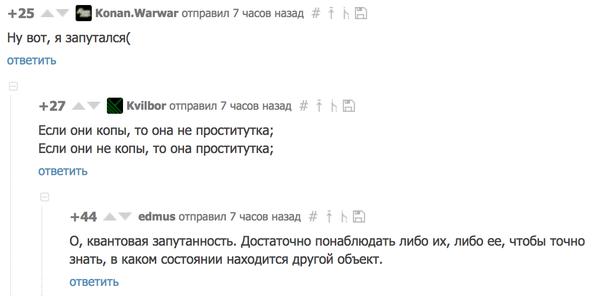 Проститутка Шрёдингера Скриншот, Комментарии, Пикабу