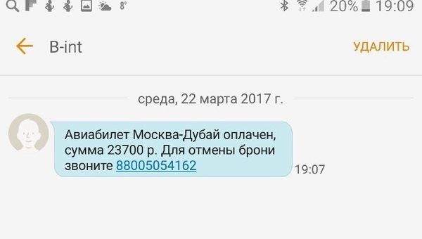 Свеженький развод Мошенники, Развод, Смс