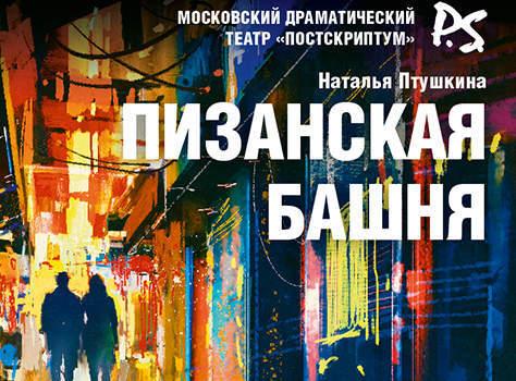 Пизанская башня. Спектакль. Приглашаю бесплатно :) Москва, Спектакль, Бесплатно!, Театр, Вднх, Взаимоотношения