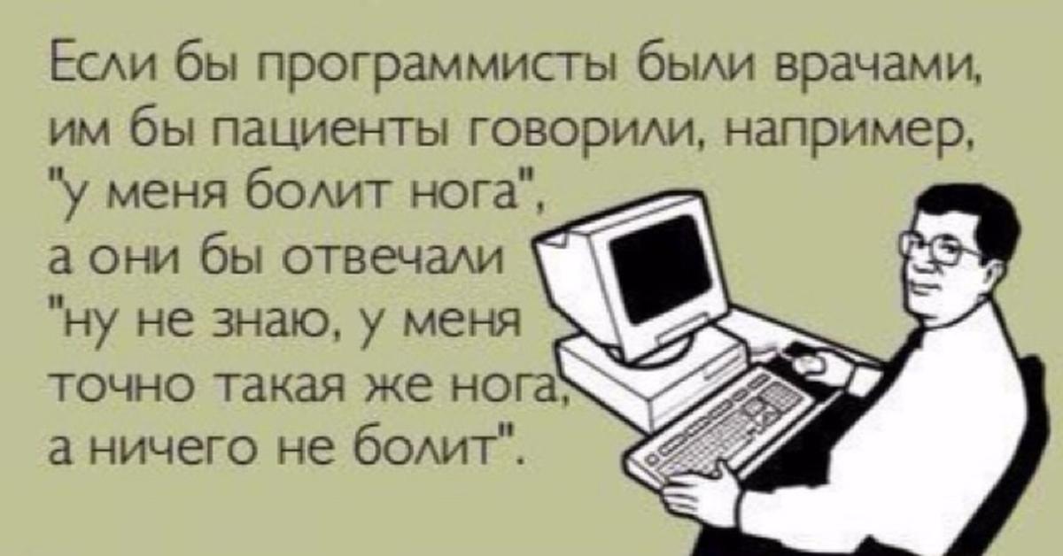 Смешные картинки про программистов 1с