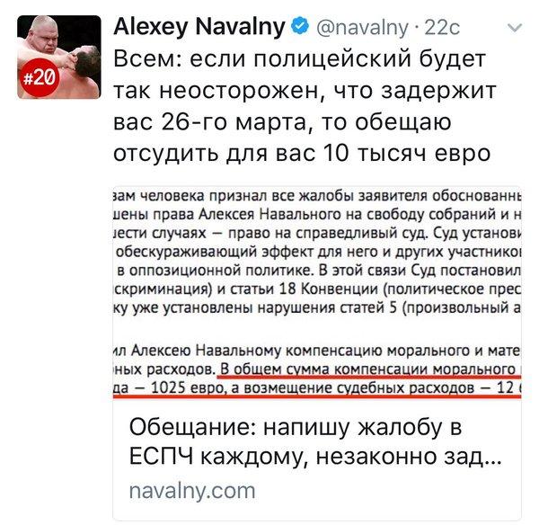 Днище, новый уровень Политика, Алексей Навальный, Хомяк, Митинг