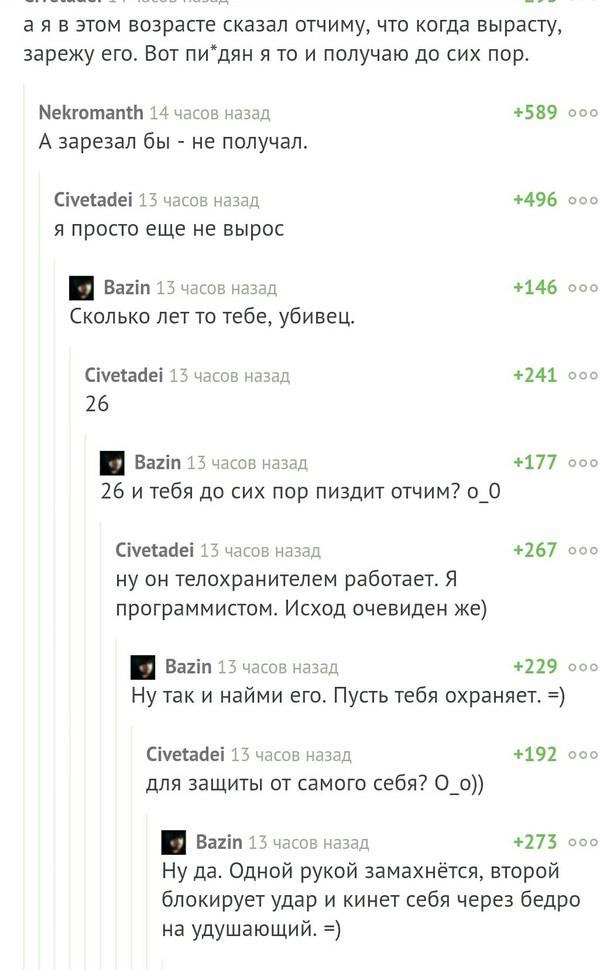 Комментарии на пикабу.
