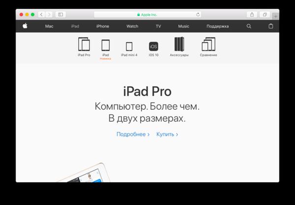 """""""Сказано-показано"""": Apple очень странно перевела свой сайт на русский язык. Apple, Мутко, Перевод"""