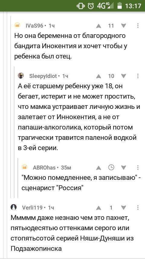 Российский кинематограф Комментарии, Русские сериалы, Длиннопост