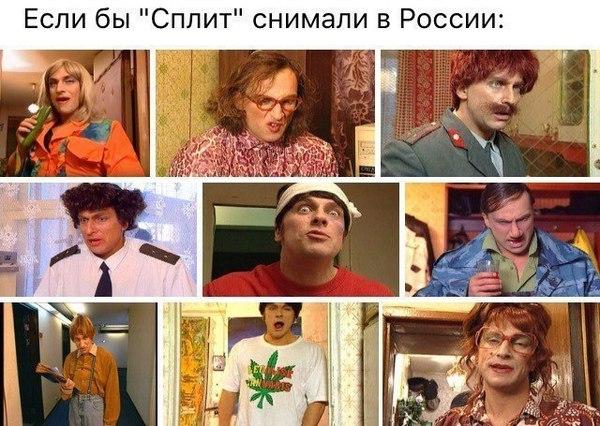 """Сплит"" по-русски..."