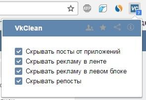 Сделал расширение Chrome для удаления мусорных постов, может кому понадобится ВКонтакте, реклама, реклама вк, расширение хром, Google Chrome, длиннопост