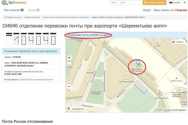 Тайна почты России - раскрыта ! Почта россии, Aliexpress, Мавзолей