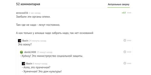 Это хокку? Скриншот, Комментарии, Пикабу, Мат, Министерство социальной защиты, Хокку