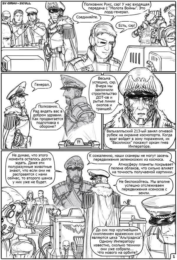 Ave, Imperial Navy! (by Gray-Skull) Warhammer 40k, Wh art, Imperial Navy, Комиссар Райвель, Комиксы, арт, Космический корабль, Gray-Skull, длиннопост