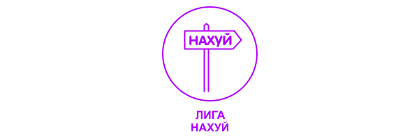 Иконки - 4 иконки, логотип, бонусы, лиги, пикабу, лига некропостеров, рукожоп, мат