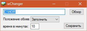 Ротация обоев на Autoit AutoIt, программирование