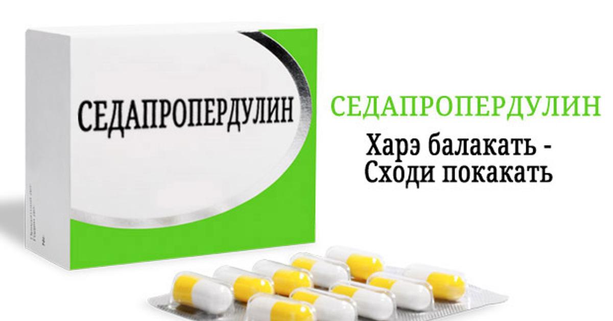 Картинки лекарства приколы