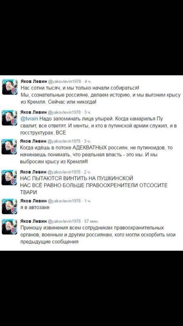 Одумался Яков Левин, Twitter, Путь исправления, Шакалы, Политика
