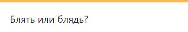 Опрос о небольшой части русского мата Мат, Русский, Русский язык, Лингвистика, Опрос