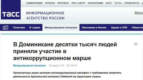ТАСС об антикоррупционном марше ТАСС, лентач, новости, Политика