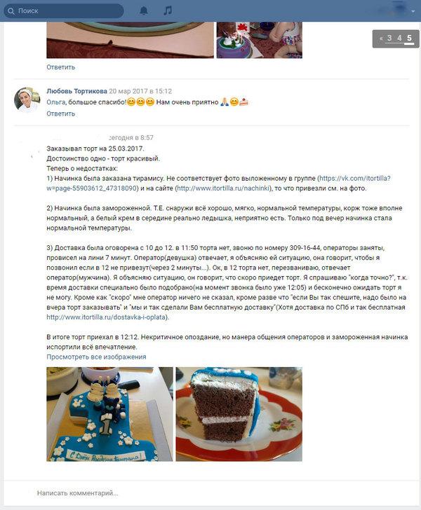 Торты на заказ, неудачный опыт. негатив, itortillaru, хамство, компания, отзыв, торт, торты на заказ, доставка, длиннопост
