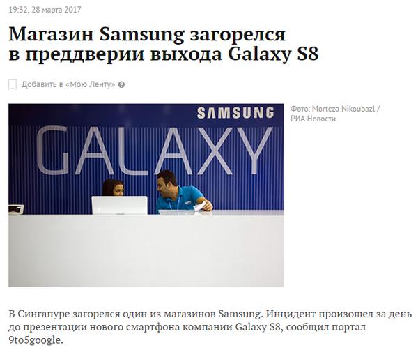 Теперь Samsung взрывается заранее
