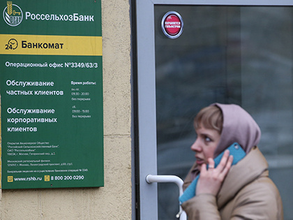 Кредиты для клиентов россельхозбанка